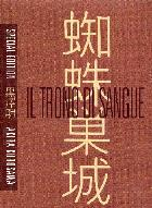 copertina di Trono di Sangue, Il - Special Edition (2 DVD + Libro)