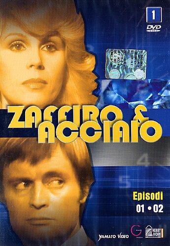 copertina di Zaffiro e Acciaio #1
